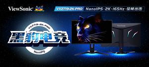 優派 VX2719-2K-PRO NanoIPS黑豹電競顯示器