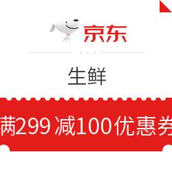 京东 生鲜 满299减100元优惠券 满299减100元