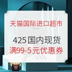 天猫国际进口超市国内现货 425进口日 满99-5元优惠券