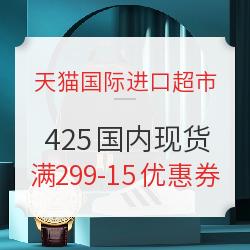 天猫国际进口超市国内现货 425进口日 满299-15元优惠券