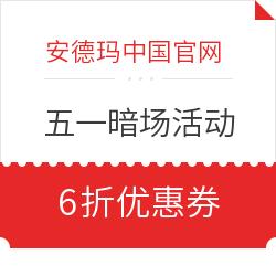 安德玛中国官网 五一暗场活动 6折优惠券
