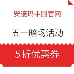 安德玛中国官网 五一暗场活动 5折优惠券