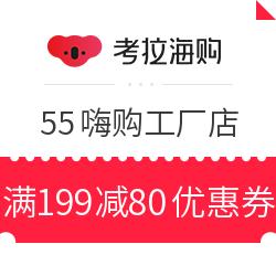 考拉海购 55嗨购节 工厂店 满199减80元优惠券