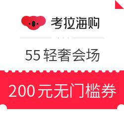 考拉海购 55嗨购节 轻奢会场 200元无门槛优惠券