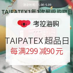 考拉海购 TAIPATEX超级品牌日 乳胶枕王牌主推