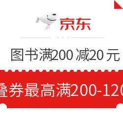 京东 图书 满200减20元优惠券 可叠加每满100-50