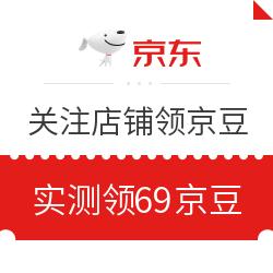 5月8日 京东关注店铺领京豆 实测领69京豆