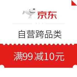 京东自营跨品类 满99减10元优惠券