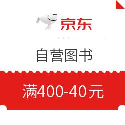京东 图书 满400减40元优惠券
