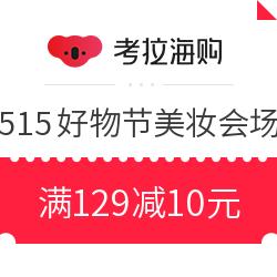 考拉海购 515好物节 美妆会场 满129减10元值友专享券