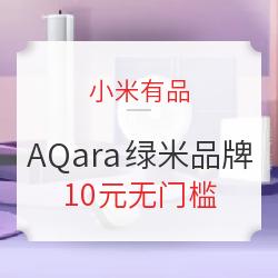 小米有品 AQara绿米品牌10元无门槛