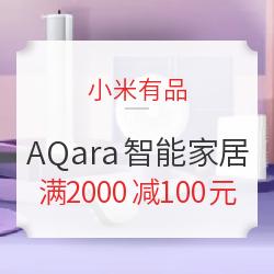 小米有品 AQara绿米品牌 满2000元减100元