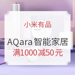 小米有品 AQara绿米品牌满1000元减50元