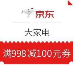 京东 大家电 满998减100元优惠券