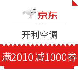 京东 开利空调 满2010减1000元优惠券