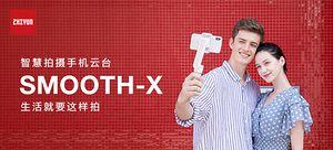 【轻众测】ZHIYUN SMOOTH-X手机云台