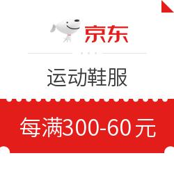 京东运动鞋服 每满300减60元优惠券