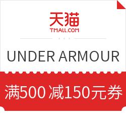 天猫 UNDER ARMOUR官方旗舰店
