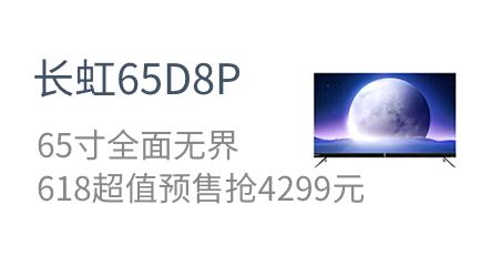 长虹65D8P  65寸全面无界  618超值预售抢4299元