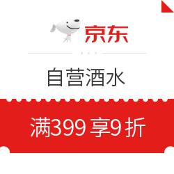 京东自营酒水 满399享9折优惠券