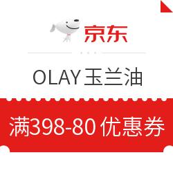 京东 OLAY玉兰油 满398减80元优惠券