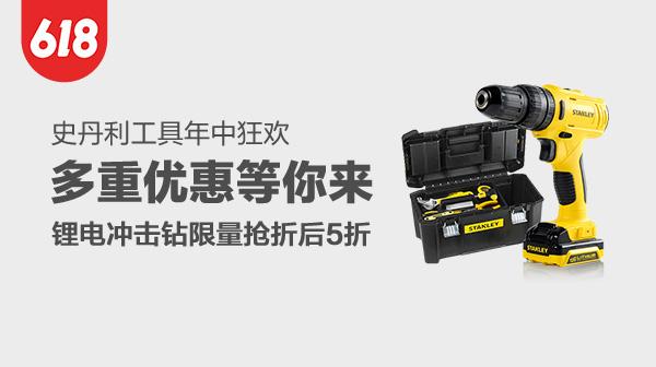 史丹利 SCH12S1H-A9 12v锂电冲击钻套装