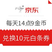 京东金融 9金币兑换10元支付券