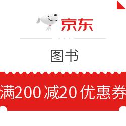 京东 图书 满200减20元优惠券