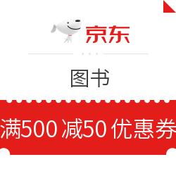 京东 图书 满500减50元优惠券