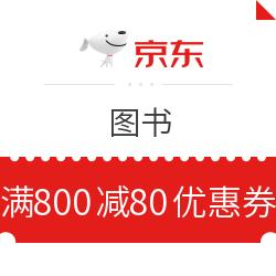 京东 图书 满800减80元优惠券
