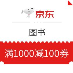京东 图书 满1000减100元优惠券