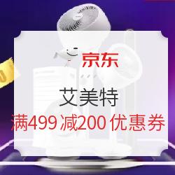 京东 艾美特 满499减200元优惠券