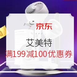 京东 艾美特 满199减100元优惠券