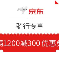 京东 骑行 满1200减300元优惠券