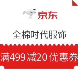 京东 全棉时代服饰官方旗舰店 满499减20优惠券