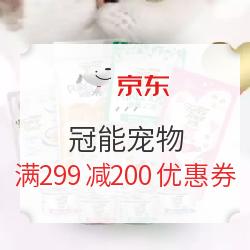 京东 冠能宠物 满299减200元优惠券