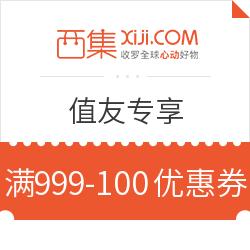 西集网 值友专享 满999-100优惠券