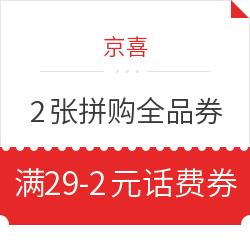 京喜拼购全品类 满15-2元、满9-1元 还可领多张深圳龙岗消费券