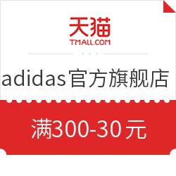 天猫 adidas官方旗舰店 全店铺通用