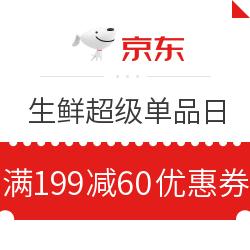 京东 生鲜超级单品日 满199减60元优惠券