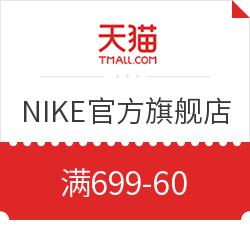 天猫 NIKE官方旗舰店 满699-60优惠券