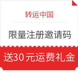 转运中国 限量注册邀请码
