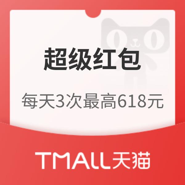 天猫618超级红包  每天3次机会 全场通用 可叠加其他优惠