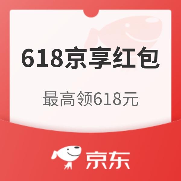 京东618京享红包 最高领618元红包 每天最多3次中奖机会 可叠加其他优惠
