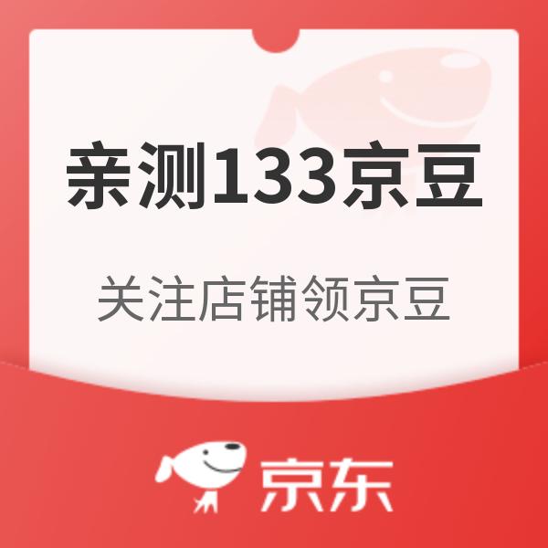 【每日必领】5月30日 京东关注店铺领京豆 每天额外得1金币