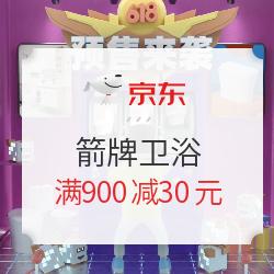 京东 箭牌卫浴 满900元减30元