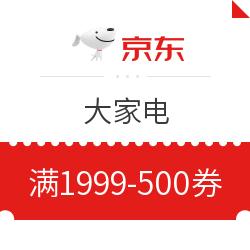京东 大家电 满1999减500元优惠券