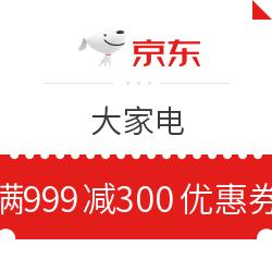 京东 大家电 满999减300元优惠券 满999减300元