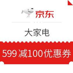 京东 大家电 满599减100元优惠券 满599减100元
