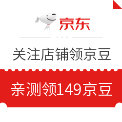 移动专享:【每日必领】5月31日 京东关注店铺领京豆 每天额外得1金币 亲测领149京豆